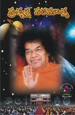 Pratyaksha Paramatma