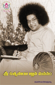 Sri Sathya Sai Jnana Mananam