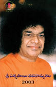 Sri Sathya Sai Vachanamrutham 2003
