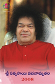 Sri Sathya Sai Vachanamrutham 2006-2008