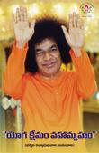 Yoga kshemam Vahamyam